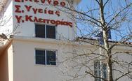 Αχαΐα: Το Κέντρο Υγείας της Κλειτορίας δεν έχει θέρμανση και «μπάζει» από παντού!