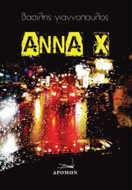 Παρουσίαση βιβλίου 'Άννα Χ' στο King George Hall