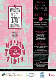 Παγκόσμια Ημέρα Θεάτρου στην Εκπαίδευση 2017 στο 6ο Γυμνάσιο Πάτρας