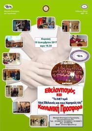 'Εθελοντισμός και κοινωνική προσφορά' στο Μουσείο Επιστημών και Τεχνολογίας