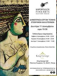 Πάτρα: Δείτε όλα τα έργα της δημοπρασίας της Kapopoulos Fine Arts - Τιμές εκτίμησης και εκκίνησης