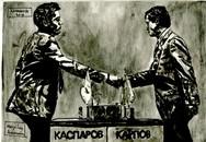 Καλάβρυτα - Εξαιρετικές δημιουργίες στον 3ο Πανελλήνιο Διαγωνισμό Σκακιστικού Σκίτσου