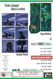 Έκθεση 'Comics, Λόγια και Εικόνες' στην Αγορά Αργύρη