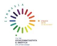 ΠΔΕ: Παρουσία του Προέδρου της Δημοκρατίας το συνέδριο για την επιχειρηματικότητα