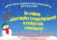 Χριστουγεννιάτικο Παιδικό Εργαστήρι από την Οικολογική Κίνηση Πάτρας!