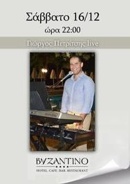 Γιώργος Πετρίτσης live στο Ξενοδοχείο Βυζαντινό