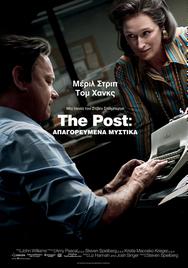 «The Post: Απαγορευμένα Μυστικά» - Νέα ταινία με τους βραβευμένους με Oscar, Meryl Streep και Tom Hanks! (video)