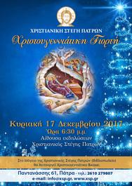 Χριστουγεννιάτικη Γιορτή στη Χριστιανική Στέγη Πατρών