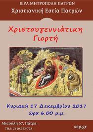 Χριστουγεννιάτικη Γιορτή στην Χριστιανική Εστία Πατρών