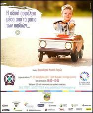 'Η Οδική Ασφάλεια Μέσα από τα Μάτια των Παιδιών' στο Αρχαιολογικό Μουσείο Πατρών