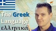 Βρετανός youtuber αποθεώνει την Ελληνική Γλώσσα (video)