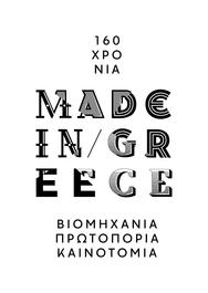 'Ένα ταξίδι στην ελληνική βιομηχανία' στη Τεχνόπολή Δήμου Αθηναίων