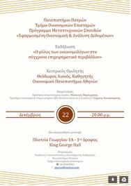 Εκδήλωση «Εφαρμοσμένη Οικονομική & Ανάλυση Δεδομένων» στο King George Hall