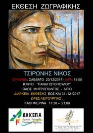 Έκθεσης Ζωγραφικής Ν. Τσιρώνη στο Αρχοντικό Παναγιωτόπουλου