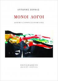 Παρουσίαση βιβλίου 'Μονοί λόγοι' στον ΙΑΝΟ