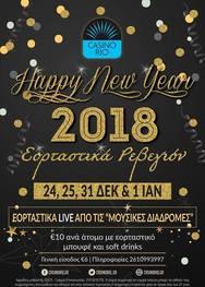 Πρωτοχρονιά στην Πάτρα - Όλα τα ρεβεγιόν/parties για να υποδεχθούμε το 2018!