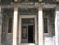 'Εξωστρέφια - Μικρομεσαίες Επιχειρήσεις' στο Επιμελητήριο Αχαΐας