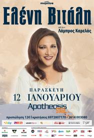H Ελένη Βιτάλη στο Apotheosis Stage