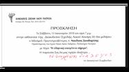 Ομιλία 'Η Ελληνική Οικογένεια Σήμερα' στην Διακίδειο Σχολή