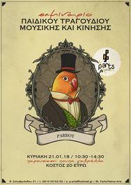 Σεμινάριο παιδικού τραγουδιού μουσικής και κίνησης στο Parts - Patras Arts
