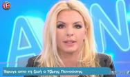 Η Αννίτα Πάνια αποχαιρέτησε τον Τζίμη Πανούση (video)