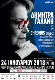 Chronos - Η Δήμητρα Γαλάνη στο Συνεδριακό του Πανεπιστημίου Πατρών