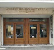 Πάτρα: Κλειστή από αύριο έως και την Παρασκευή η Δημοτική Βιβλιοθήκη