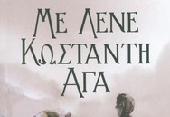 'Με λένε Κωσταντή Αγά' - Να ζεις και να σε φοβάται ο Χάρος...