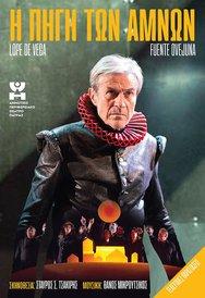 'Η Πηγή των Αμνών' στο Θέατρο Απόλλων