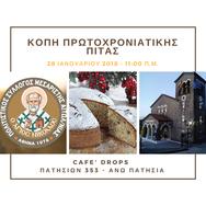 Κοπή Πίτας Συλλόγου Μεσαρίστης Αιτ/νίας στο Café – Bar Drops