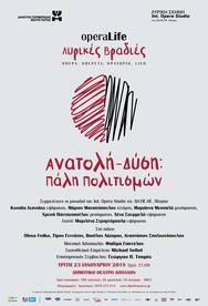 Opera Night Λυρικές Βραδιές στο Θέατρο Απόλλων