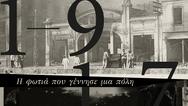 'Θεσσαλονίκη 1917: η Φωτιά που Γέννησε μια Πόλη' στο 4ο Φεστιβάλ Ντοκιμαντέρ Πελοποννήσου (pics+video)
