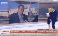 Πάτρα: Το ρεπορτάζ του ΣΚΑΪ για την μεταναστευτική ροή στο λιμάνι (video)