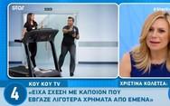 Χριστίνα Κολέτσα: «Έχω υπάρξει χωρίς σεξ για διάστημα μεγαλύτερο από χρόνο» (video)