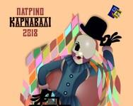 Αυτή είναι η αφίσα για το Πατρινό Καρναβάλι 2018