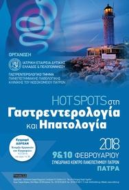 HOT SPOTS στη Γαστρεντερολογία - Ηπατολογία στο Συνεδριακό του Πανεπιστημίου