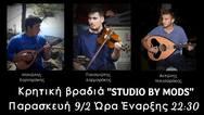 Κρητική Bραδιά στο Studio 46