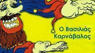 Η γέννηση του Βασιλιά Καρνάβαλου στην Πάτρα μέσα από ένα παραμύθι