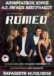 Αποκριάτικος Χορός Α.Ο. Πήγασος Μπεγουλακίου στο Romeo