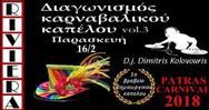 Διαγωνισμός Καρναβαλικού Καπέλου vol.3 στο Riviera