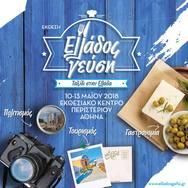Έκθεση «Ελλάδος Γεύση» στο Εκθεσιακό Κέντρο Περιστερίου