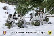 Χειμερινή εκπαίδευση της Σχολής Μονίμων Υπαξιωματικών στο Περτούλι