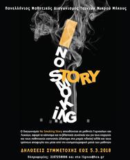 'No Smoking Story' -  Μαθητικός διαγωνισμός ταινιών μικρού μήκους