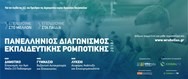 Έρχεται ο Τελικός του Πανελλήνιου Διαγωνισμού Εκπαιδευτικής Ρομποτικής 2018