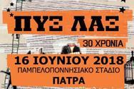 Οι Πυξ Λαξ ξανά μαζί - Το συγκρότημα έρχεται στην Πάτρα για μια μεγάλη γιορτή!