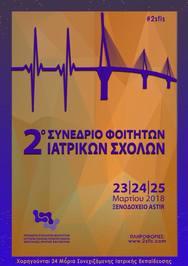 2ο Συνέδριο Φοιτητών Ιατρικών Σχολών στο Ξενοδοχείο Αστήρ