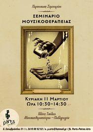 Σεμινάριο Μουσικοθεραπείας στο Parts Patras Arts