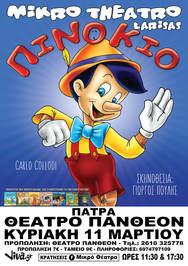 """Ο """"Πινόκιο"""" έρχεται στην Πάτρα!"""