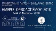 'Ημέρες Ορθολογισμού 2018' στο Συνεδριακό και Πολιτιστικό Κέντρο του Πανεπιστημίου