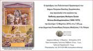 Εγκαίνια Έκθεσης Φιγούρας Θεάτρου Σκιών Ντίνου Θεοδωρόπουλου στη Δημοτική Πινακοθήκη Πατρών